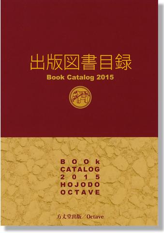 出版図書目録2015