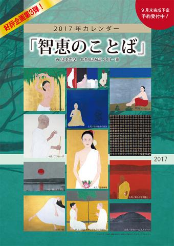 2017年カレンダー「智慧の言葉」