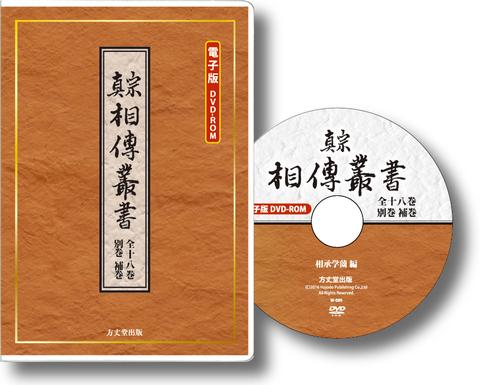 電子版DVD-ROM『真宗相伝叢書』
