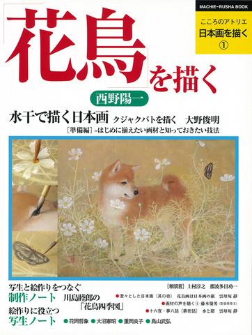 こころのアトリエ 日本画を描く① 花鳥を描く