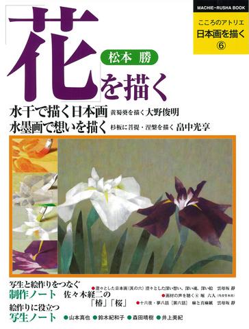 こころのアトリエ 日本画を描く⑥ 花を描く