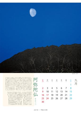 2018年カレンダー「智慧の言葉」-大乗仏教ー