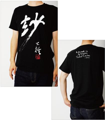 鈴木大拙 遺墨Tシャツ「玅(妙)」