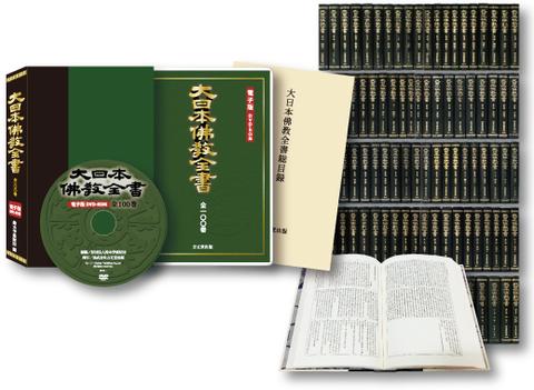 電子版DVD-ROM『大日本佛教全書』