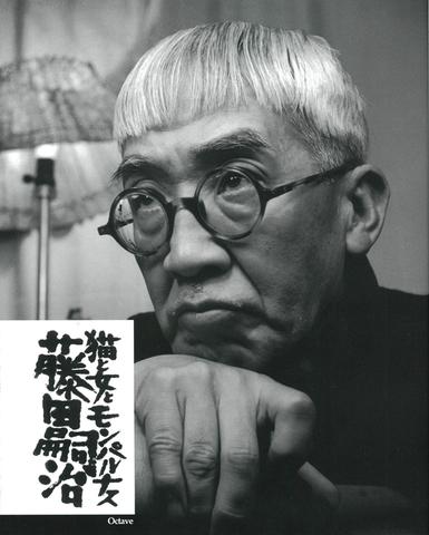 猫と女とモンパルナス 藤田嗣治