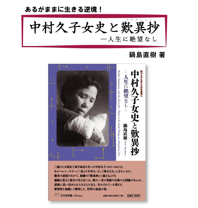 中村久子女史と歎異抄 < 方丈堂出版オンラインショップ