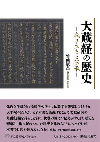 大蔵経の歴史 ―成り立ちと伝承ー