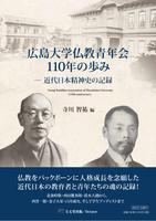 広島大学仏教青年会110年の歩み