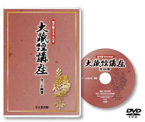 電子版DVD-ROM『大蔵経講座』
