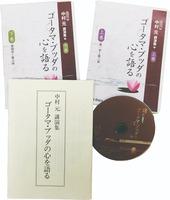 CD中村元講演集「ゴータマ・ブッダの心を語る」