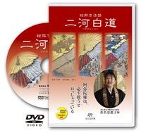 絵解き法話 二河白道DVD