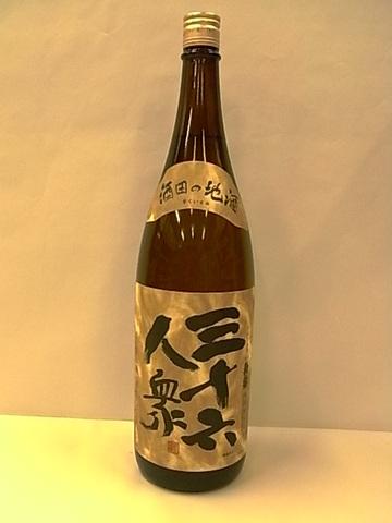 三十六人衆 菊勇 酒田の地酒 1.8L