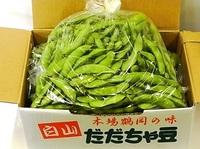 だだちゃ豆(枝豆)