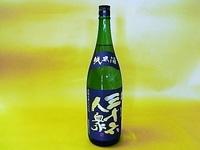 菊勇 出羽の富士 1.8L