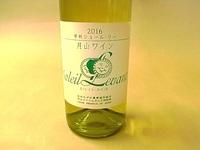 月山ワイン 720ml