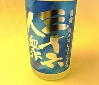 菊勇 出羽の里「しぼりたて生酒」1.8L
