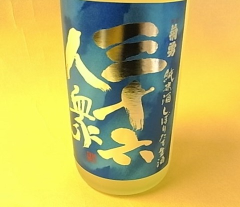 36人衆 菊勇 出羽の里100%純米酒 720ml