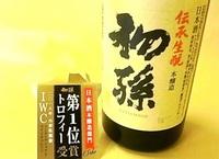 初孫 伝承生酛1.8L
