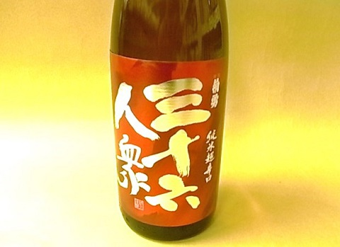 36人衆 菊勇 超辛口1.8L