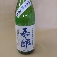 大山「青の嘉八郎」1.8L
