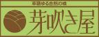 芽吹き屋公式オンラインショップ
