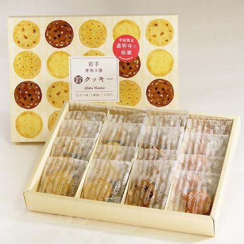 穀クッキー 20枚入り 【春】