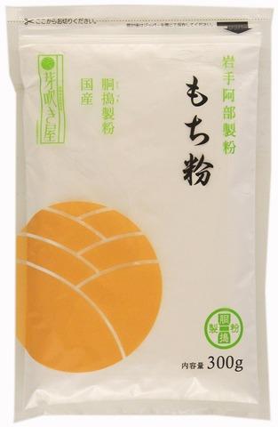もち粉 300g 原材料:もち米(国産)