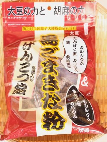 黒ごまきな粉げんこつ飴(黒糖入り)