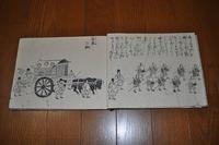江戸 和本 浮世絵 公武合体『安政二年 御遷幸御列絵図』