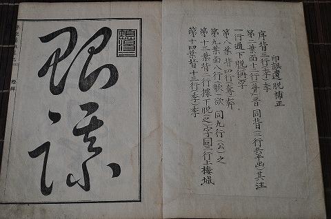 明治初期 和本 武家 歴史 兼松成言編『津軽藩祖略記・全』 袋付き