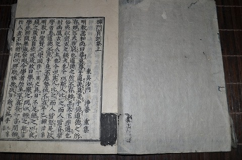 江戸初期 寛永 宗教 仏教『禅門寶訓集・上下揃』浄善重集
