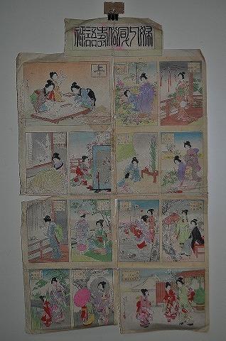 明治 和本 浮世絵 彩色木版画 『千代田餘波東風俗双六』