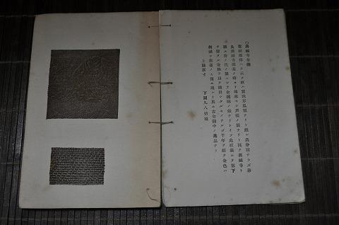 明治 大正 和本 彩色木版画『朝陽閣鑑賞錦繍帖・上下揃』