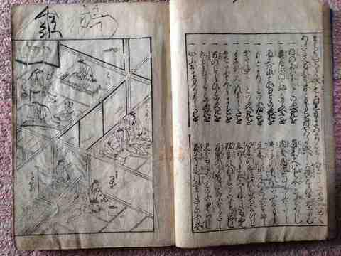 江戸初期 元禄 和本 浮世絵『増補 女重宝記・全五巻揃』