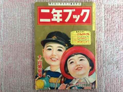 昭和 20代 漫画 雑誌『月刊 二年ブック』阪本牙城
