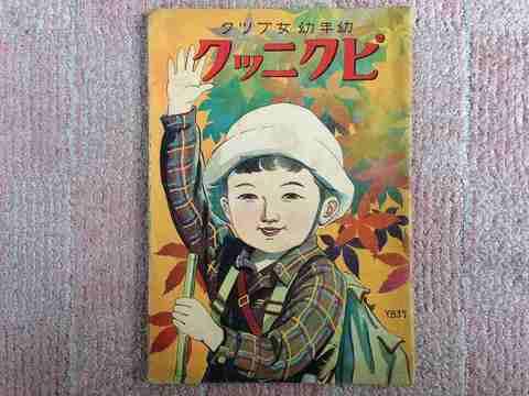 昭和初 戦前 絵本 漫画『ピクニック』金井直三 子供