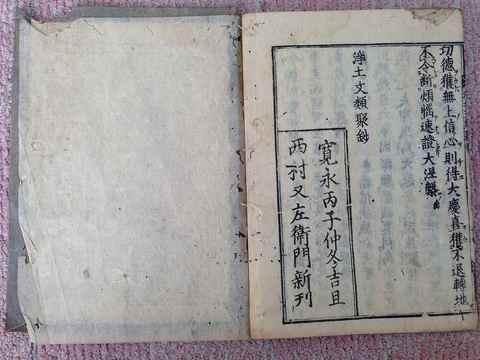 江戸初期 寛永 和本 宗教 仏教『浄土文類聚抄』親鸞