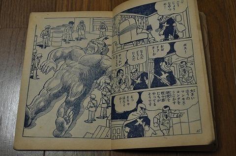 昭和 30代 ヒーロー『漫画 少年クラブ 付録 月光仮面3月』