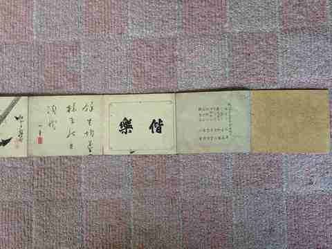 明治初 彩色木版『偉人 書画帖・16画』勝海舟 鉄舟