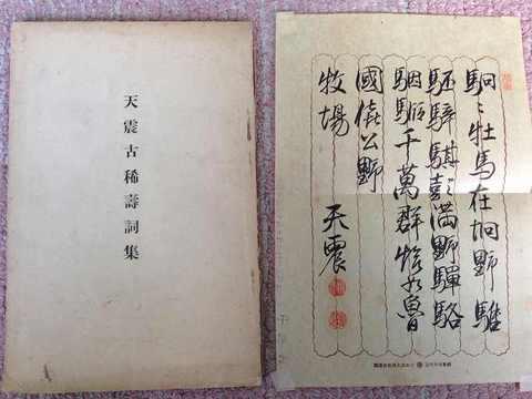 昭和初 戦前 俳句 短歌 千早『天震 直筆漢詩と古稀詞集』