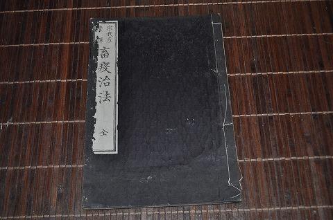 明治初 和本 畜産 アメリカ『畜疫治法・全』東京 有隣堂
