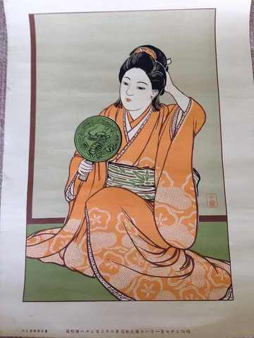明治 浮世絵 美人『明治 画家 彩色石版画 日本美人(仮)』