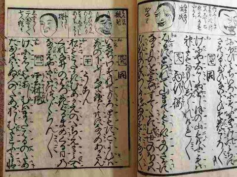 江戸 和本 浮世絵 芸能 能『当流 小うた・当流小うたひ・百二十一番」
