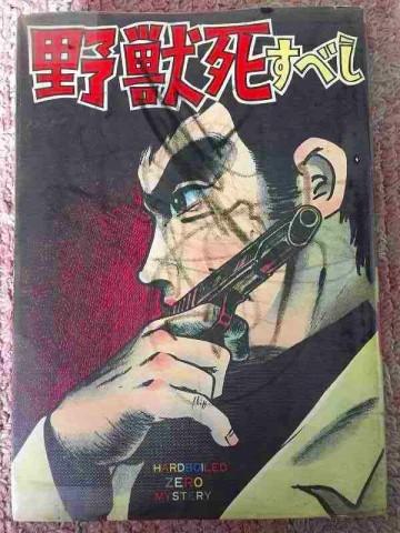 昭和 40代 ビッグ錠『読切 漫画 野獣死すべし 佃竜二』