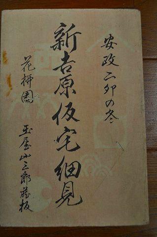 江戸 浮世絵 彩色木版 花魁『新吉原仮宅細見』絵図 鳥瞰図 袋付