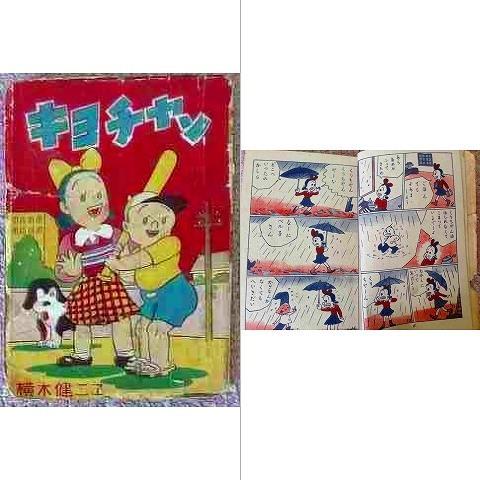 昭和 25年代 戦後 カラー『漫画本 キヨチャン』横木健二