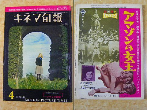 昭和 30代 雑誌 映画 洋画『キネマ旬報 』 1098