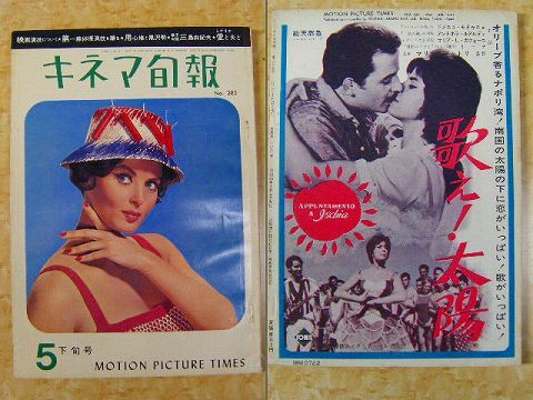 昭和 30代 雑誌 映画 洋画『キネマ旬報 』 1100