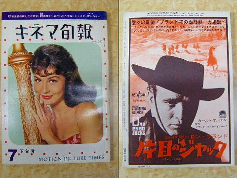 昭和 30代 雑誌 映画 洋画『キネマ旬報 』 1105