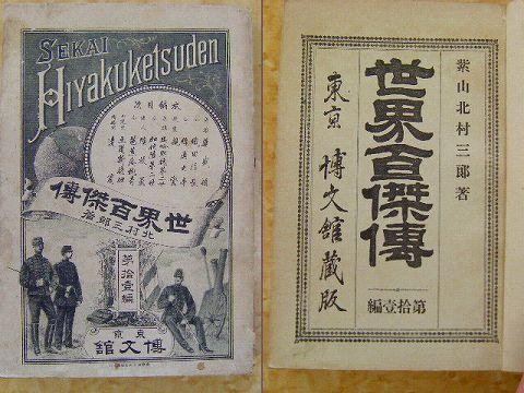 明治 古書 砂目石版画 博文館『世界百傑傳・第11巻』